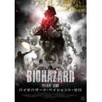 バイオハザード:ペイシェント・ゼロ(DVD)