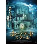 ホーンテッド・スクール(DVD)