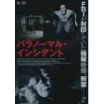 パラノーマル・インシデント(DVD)
