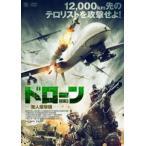 ドローン 無人爆撃機(DVD)