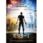 セクター1(DVD)