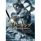 ラスト・キング 王家の血を守りし勇者たち(DVD)