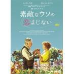 素敵なウソの恋まじない(DVD)