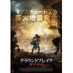 グラウンドブレイク 都市壊滅(DVD)