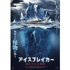 アイスブレイカー 超巨大氷山崩落 [DVD]