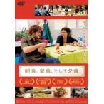 朝食、昼食、そして夕食(DVD)