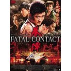 拳陣 FATAL CONTACT(DVD)