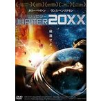 ジュピター20XX(DVD)