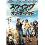 スウィング・オブ・ザ・デッド(DVD)