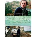 家族の波紋(DVD)