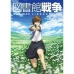 図書館戦争 第一巻(DVD)