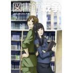 図書館戦争 第四巻(DVD)