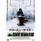 フローズン・ライター(DVD)