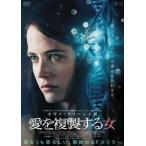 愛を複製する女(DVD)