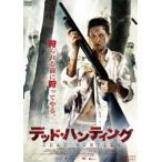 デッド・ハンティング(DVD)