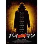 バイバイマン(DVD)