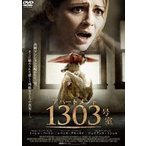 アパートメント1303号室(DVD)
