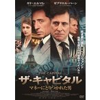 ザ・キャピタル マネーにとりつかれた男(DVD)