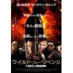 ワイルド・フォー・リベンジ(DVD)