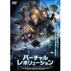 バーチャル・レボリューション(DVD)