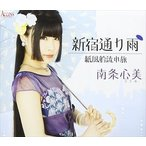 南条心美/新宿通り雨(CD)