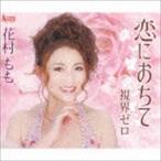 花村もも/恋におちて(CD)