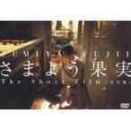 藤井フミヤ/さまよう果実 The Short Film 完全版(DVD)