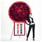 野宮真貴/30 Greatest Self Covers & More!!!(CD)
