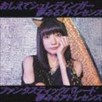 夢みるアドレセンス / おしえてシュレディンガー/ファンタスティックパレード(初回生産限定盤B) [CD]