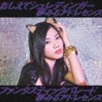 夢みるアドレセンス / おしえてシュレディンガー/ファンタスティックパレード(初回生産限定盤E) [CD]