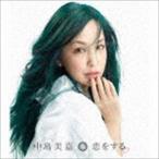 中島美嘉 / 恋をする(通常盤) [CD]