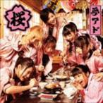 夢みるアドレセンス / 桜(通常盤) [CD]