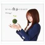 Yahoo!ぐるぐる王国 スタークラブ宮崎奈穂子/なりたい自分になるまで(CD)