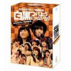 AKB48/AKB48グループ臨時総会 〜白黒つけようじゃないか!〜(AKB48グループ総出演公演+NMB48単独公演) [DVD]