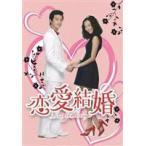 恋愛結婚 DVD-BOX(DVD)