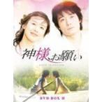 神様、お願い DVD-BOX II(DVD)