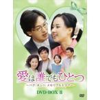 愛は誰でもひとつ パク・ヨンハ メモリアルドラマ DVD-BOX II(DVD)