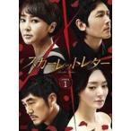 スカーレットレター-裏切りの代償- DVD-BOX 1 [DVD]