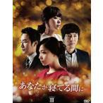あなたが寝てる間に DVD-BOX III [DVD]