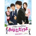 あなただけよ DVD-BOX I(DVD)