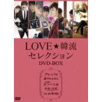 LOVE☆韓流セレクション DVD-BOX [DVD]