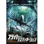フライト・デスティネーション(DVD)