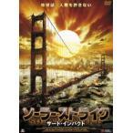 ソーラー・ストライク サード・インパクト(DVD)