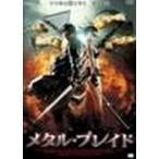 メタル・ブレイド(DVD)