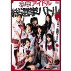 ネ申アイドル総選挙バトル(DVD)