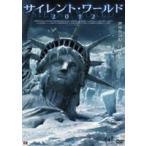 サイレント・ワールド 2012(DVD)