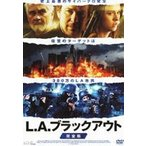 L.A.ブラックアウト【完全版】(DVD)