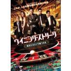 ウイニング・ストリーク 絶対にカジノで勝つ方法(DVD)