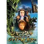 ジャック・ザ・ジャインアトキラー 空飛ぶ城と天空の王国(DVD)