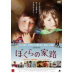 ぼくらの家路(DVD)